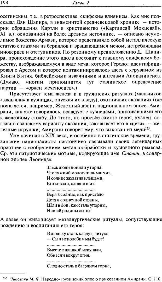 DJVU. Писатель Сталин. Вайскопф М. Я. Страница 189. Читать онлайн