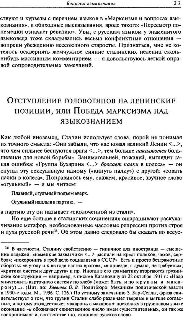 DJVU. Писатель Сталин. Вайскопф М. Я. Страница 19. Читать онлайн
