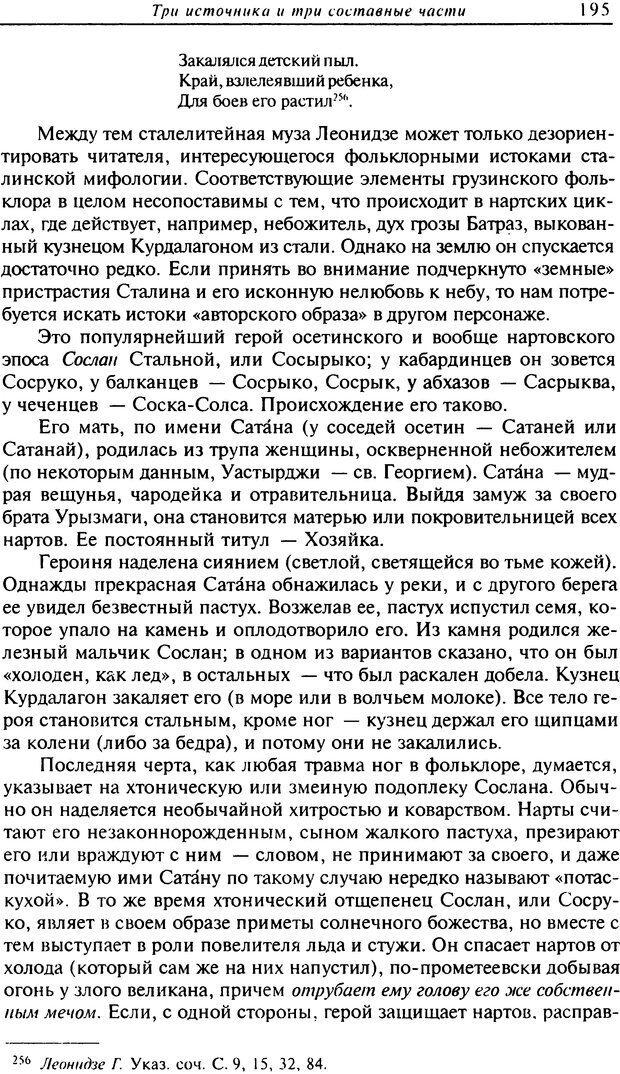DJVU. Писатель Сталин. Вайскопф М. Я. Страница 190. Читать онлайн