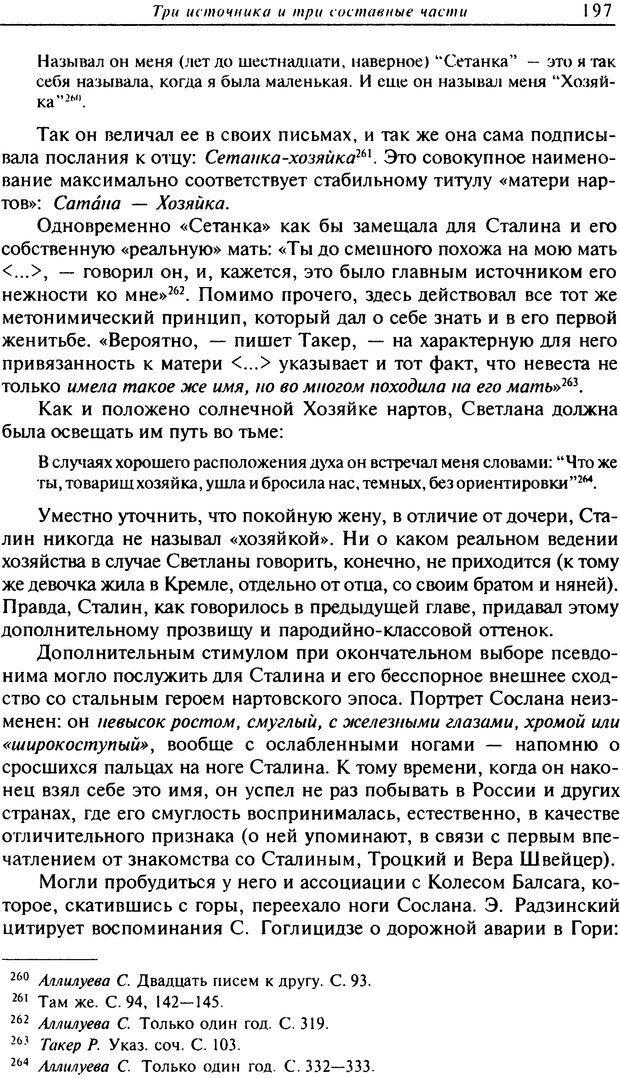 DJVU. Писатель Сталин. Вайскопф М. Я. Страница 192. Читать онлайн
