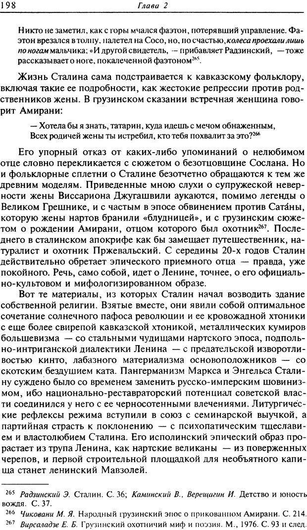 DJVU. Писатель Сталин. Вайскопф М. Я. Страница 193. Читать онлайн