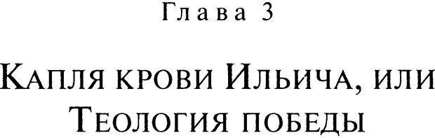 DJVU. Писатель Сталин. Вайскопф М. Я. Страница 194. Читать онлайн