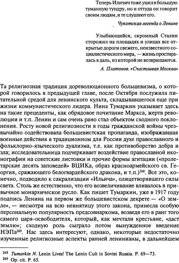 DJVU. Писатель Сталин. Вайскопф М. Я. Страница 195. Читать онлайн