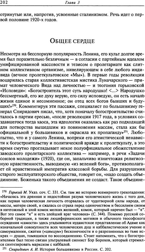 DJVU. Писатель Сталин. Вайскопф М. Я. Страница 196. Читать онлайн