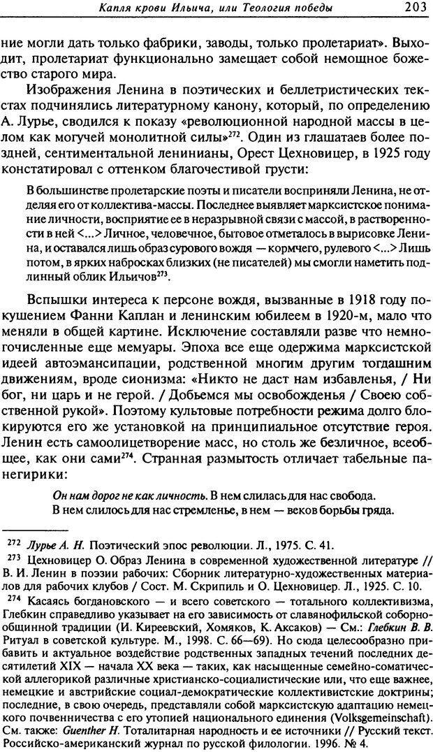 DJVU. Писатель Сталин. Вайскопф М. Я. Страница 197. Читать онлайн