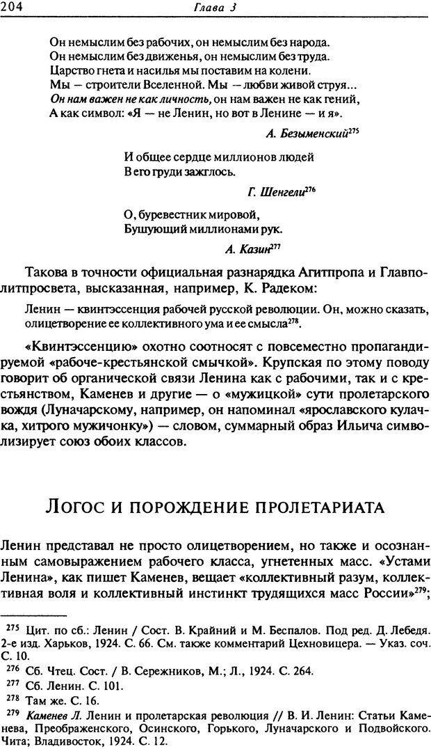 DJVU. Писатель Сталин. Вайскопф М. Я. Страница 198. Читать онлайн