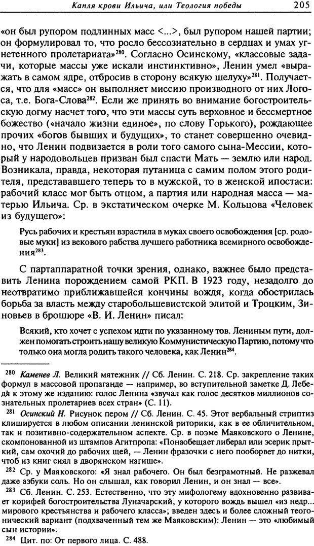 DJVU. Писатель Сталин. Вайскопф М. Я. Страница 199. Читать онлайн