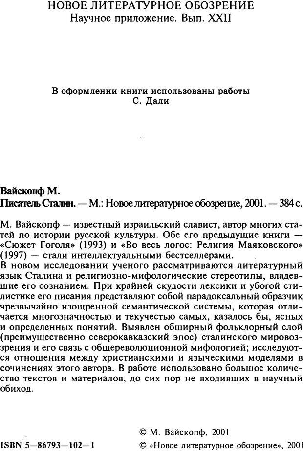 DJVU. Писатель Сталин. Вайскопф М. Я. Страница 2. Читать онлайн