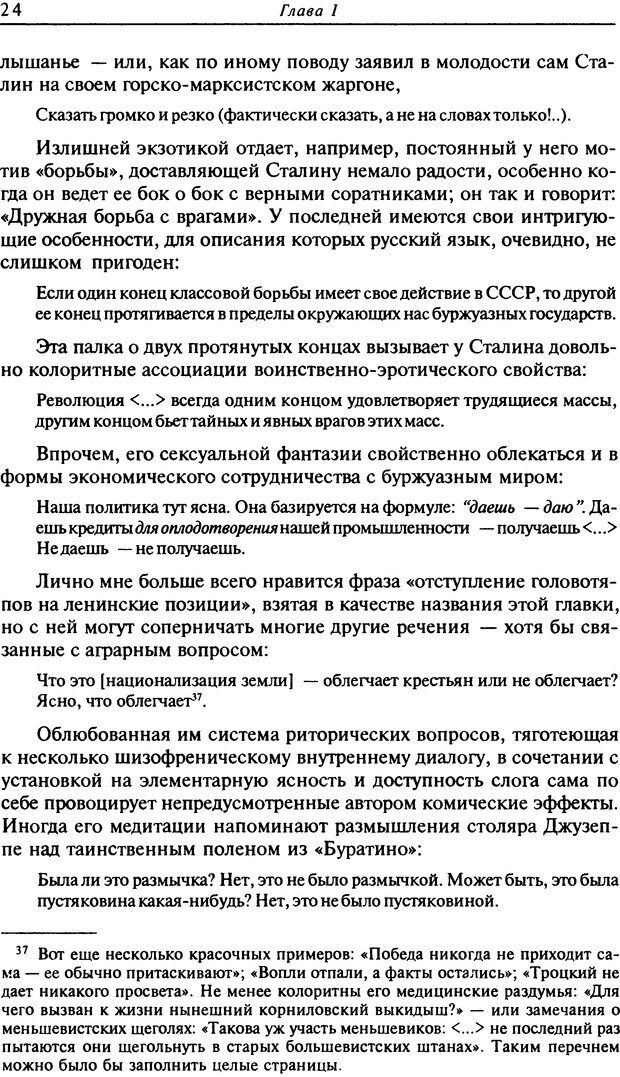 DJVU. Писатель Сталин. Вайскопф М. Я. Страница 20. Читать онлайн