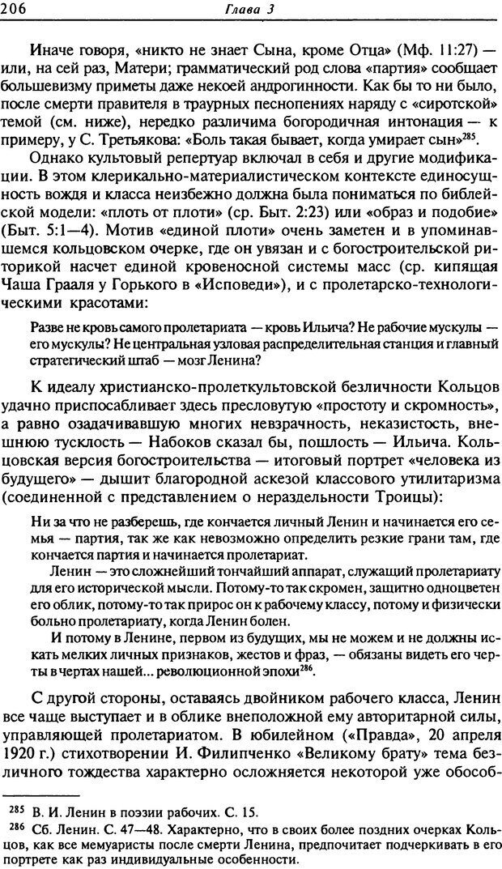 DJVU. Писатель Сталин. Вайскопф М. Я. Страница 200. Читать онлайн