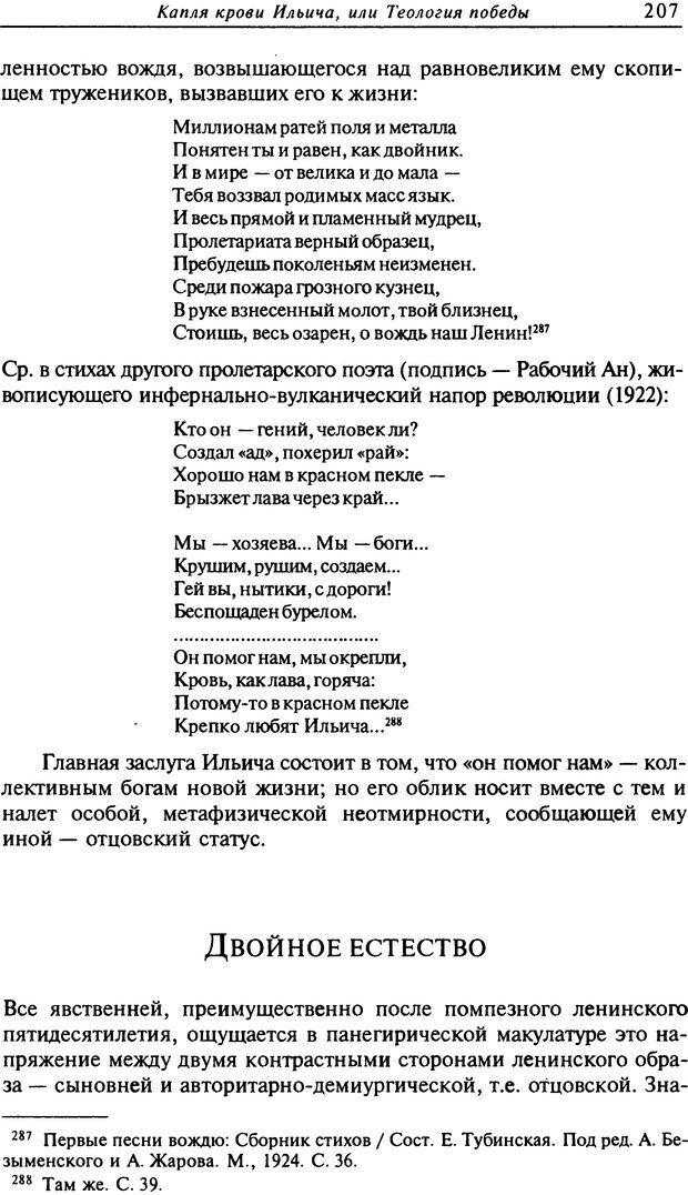 DJVU. Писатель Сталин. Вайскопф М. Я. Страница 201. Читать онлайн
