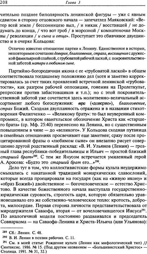 DJVU. Писатель Сталин. Вайскопф М. Я. Страница 202. Читать онлайн