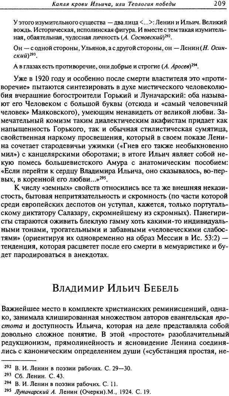 DJVU. Писатель Сталин. Вайскопф М. Я. Страница 203. Читать онлайн