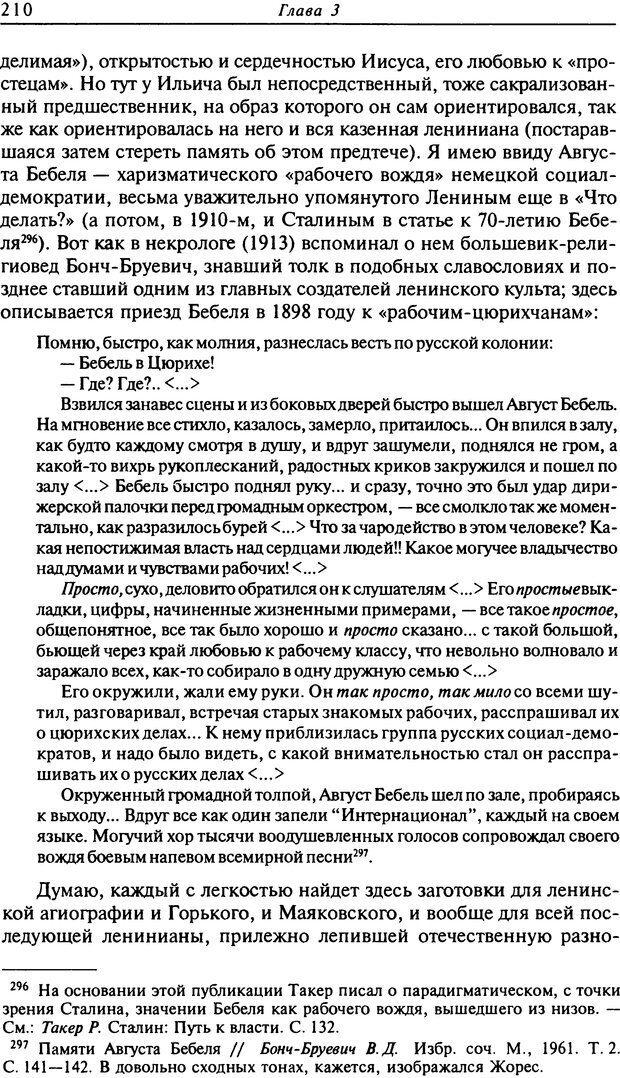 DJVU. Писатель Сталин. Вайскопф М. Я. Страница 204. Читать онлайн