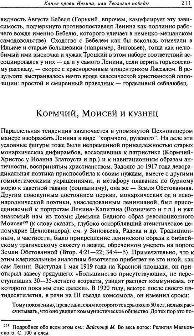 DJVU. Писатель Сталин. Вайскопф М. Я. Страница 205. Читать онлайн