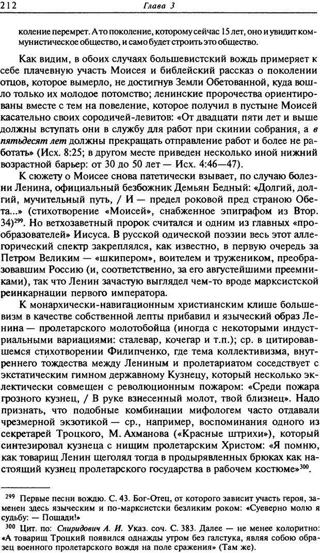 DJVU. Писатель Сталин. Вайскопф М. Я. Страница 206. Читать онлайн