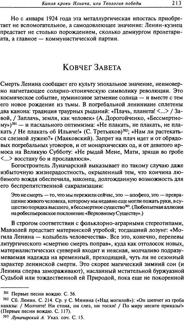 DJVU. Писатель Сталин. Вайскопф М. Я. Страница 207. Читать онлайн