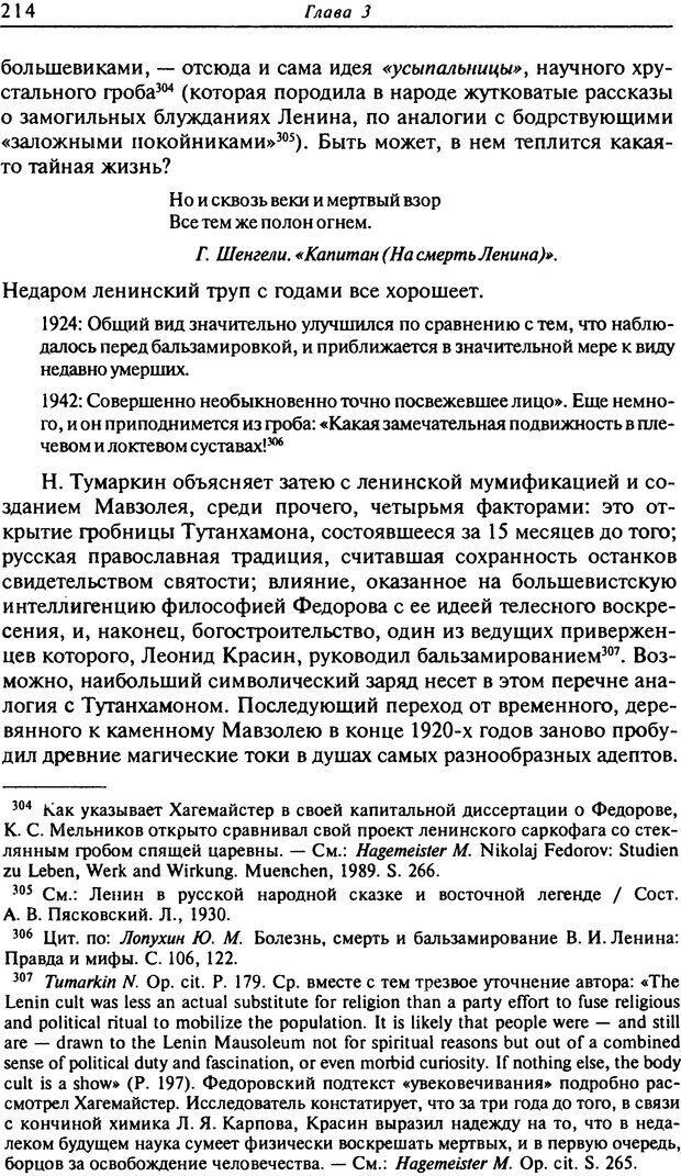DJVU. Писатель Сталин. Вайскопф М. Я. Страница 208. Читать онлайн