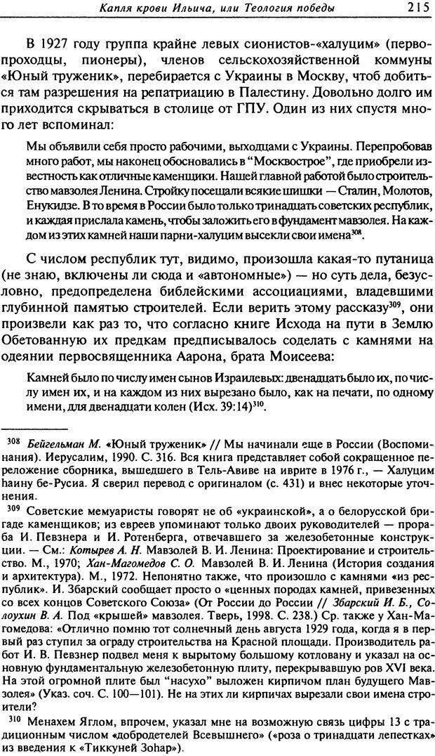 DJVU. Писатель Сталин. Вайскопф М. Я. Страница 209. Читать онлайн