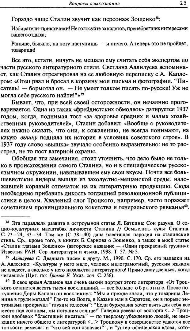 DJVU. Писатель Сталин. Вайскопф М. Я. Страница 21. Читать онлайн