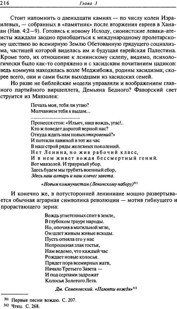 DJVU. Писатель Сталин. Вайскопф М. Я. Страница 210. Читать онлайн