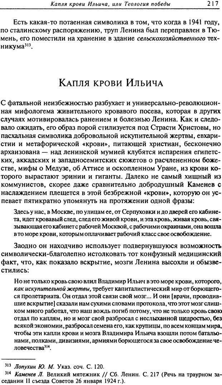 DJVU. Писатель Сталин. Вайскопф М. Я. Страница 211. Читать онлайн