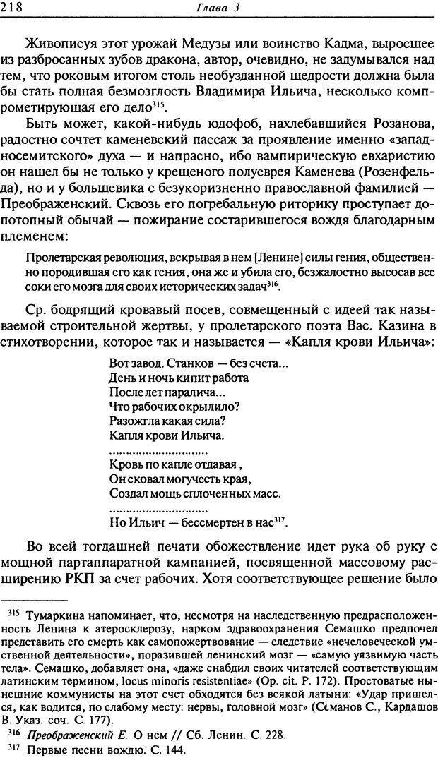 DJVU. Писатель Сталин. Вайскопф М. Я. Страница 212. Читать онлайн