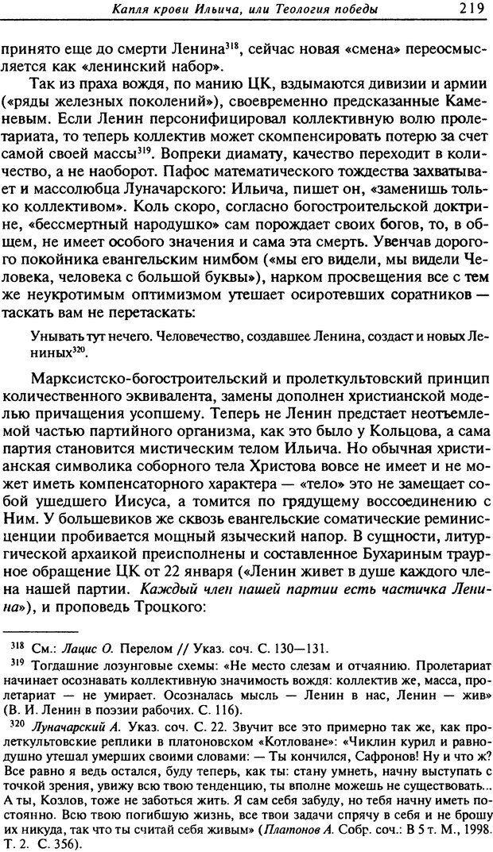 DJVU. Писатель Сталин. Вайскопф М. Я. Страница 213. Читать онлайн