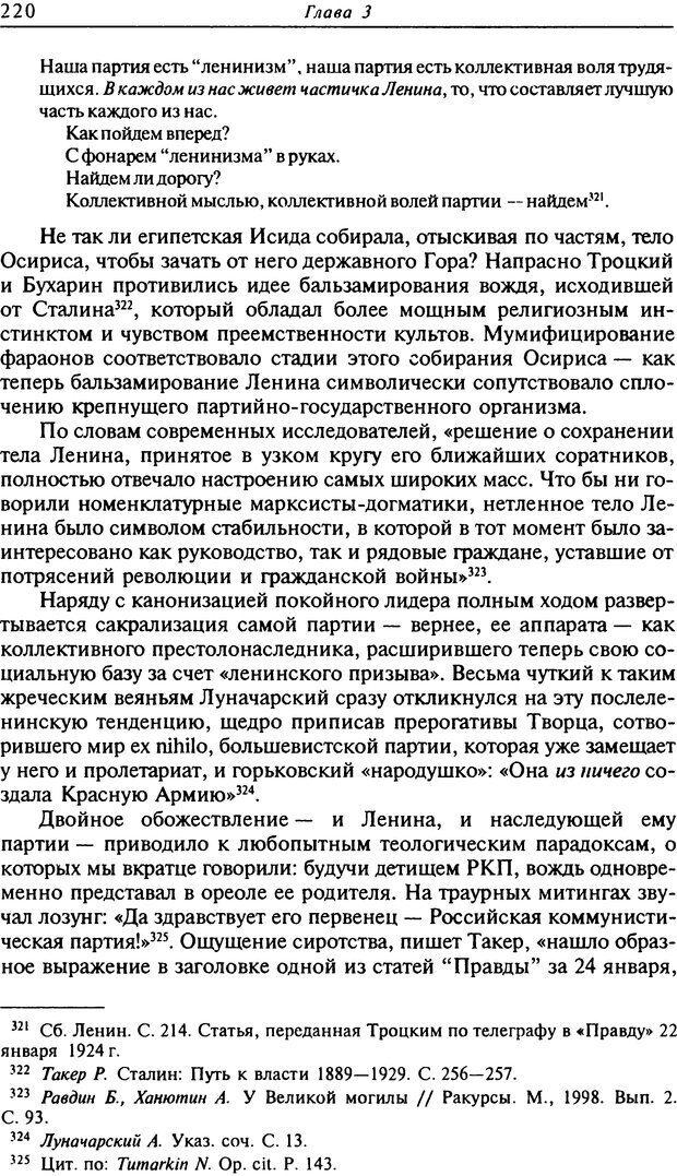 DJVU. Писатель Сталин. Вайскопф М. Я. Страница 214. Читать онлайн