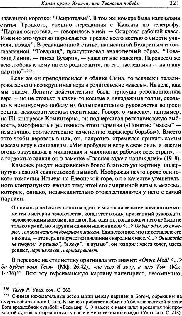 DJVU. Писатель Сталин. Вайскопф М. Я. Страница 215. Читать онлайн