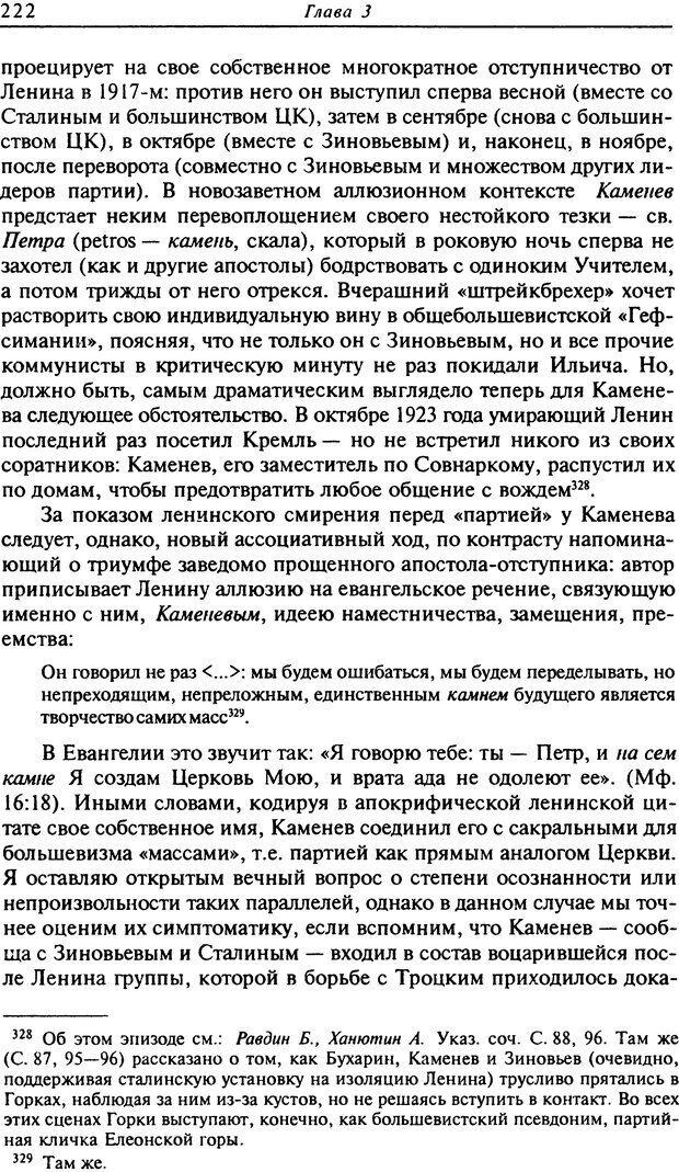 DJVU. Писатель Сталин. Вайскопф М. Я. Страница 216. Читать онлайн