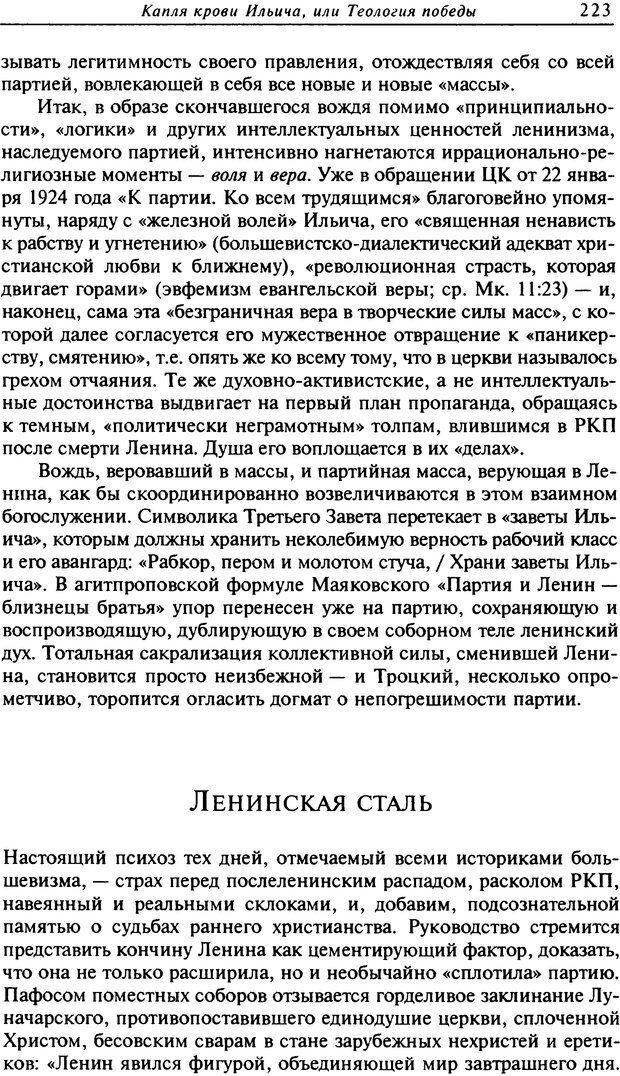 DJVU. Писатель Сталин. Вайскопф М. Я. Страница 217. Читать онлайн