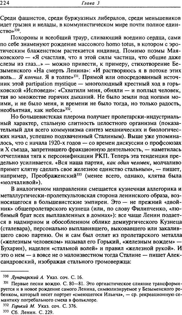DJVU. Писатель Сталин. Вайскопф М. Я. Страница 218. Читать онлайн