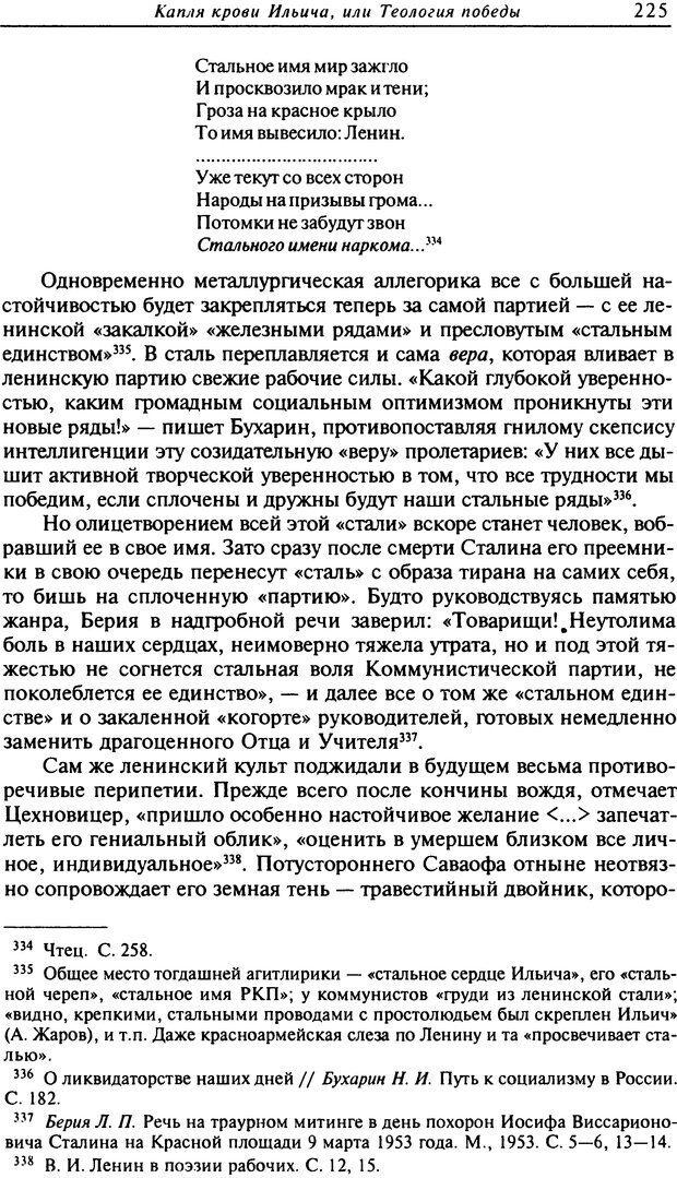 DJVU. Писатель Сталин. Вайскопф М. Я. Страница 219. Читать онлайн
