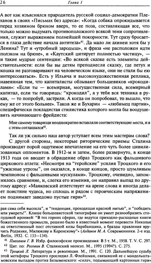 DJVU. Писатель Сталин. Вайскопф М. Я. Страница 22. Читать онлайн