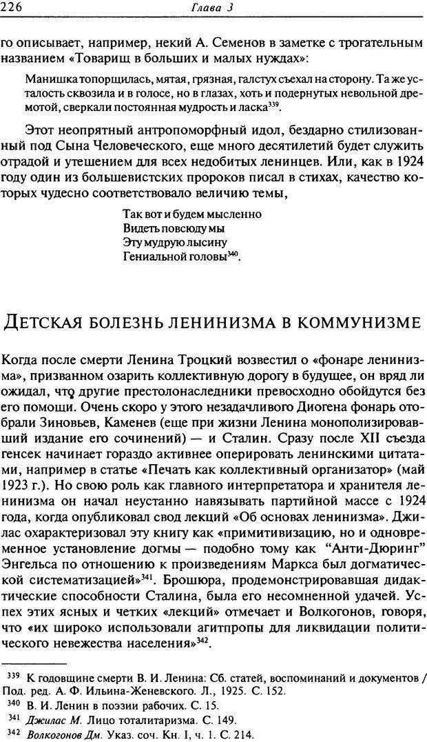 DJVU. Писатель Сталин. Вайскопф М. Я. Страница 220. Читать онлайн