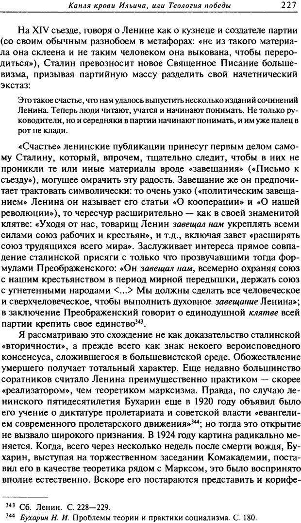 DJVU. Писатель Сталин. Вайскопф М. Я. Страница 221. Читать онлайн