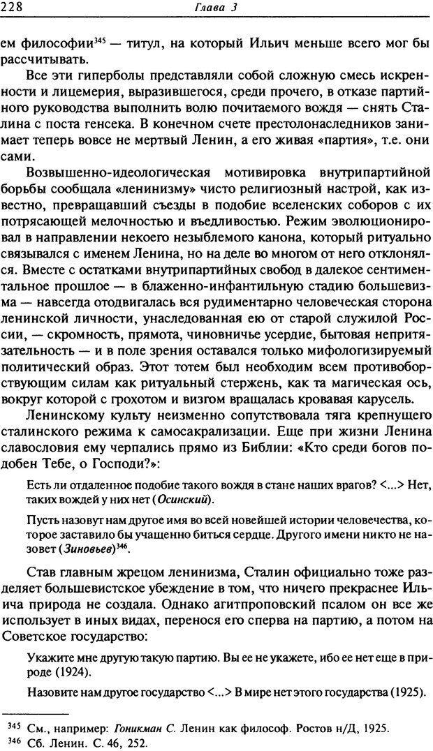 DJVU. Писатель Сталин. Вайскопф М. Я. Страница 222. Читать онлайн