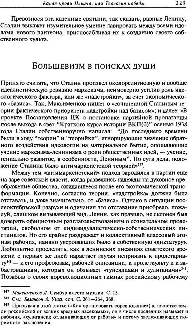 DJVU. Писатель Сталин. Вайскопф М. Я. Страница 223. Читать онлайн