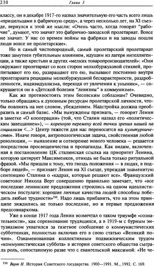 DJVU. Писатель Сталин. Вайскопф М. Я. Страница 224. Читать онлайн