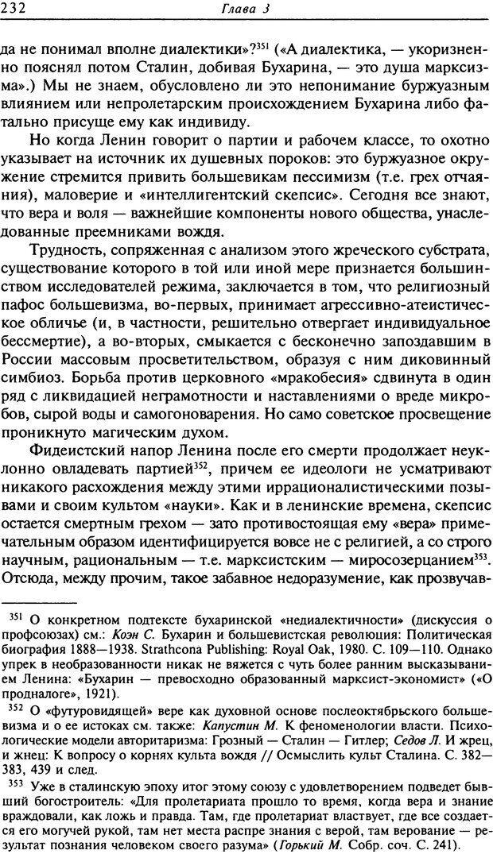DJVU. Писатель Сталин. Вайскопф М. Я. Страница 226. Читать онлайн