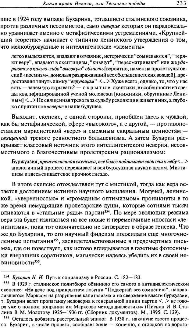 DJVU. Писатель Сталин. Вайскопф М. Я. Страница 227. Читать онлайн