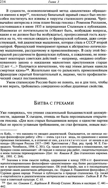 DJVU. Писатель Сталин. Вайскопф М. Я. Страница 228. Читать онлайн