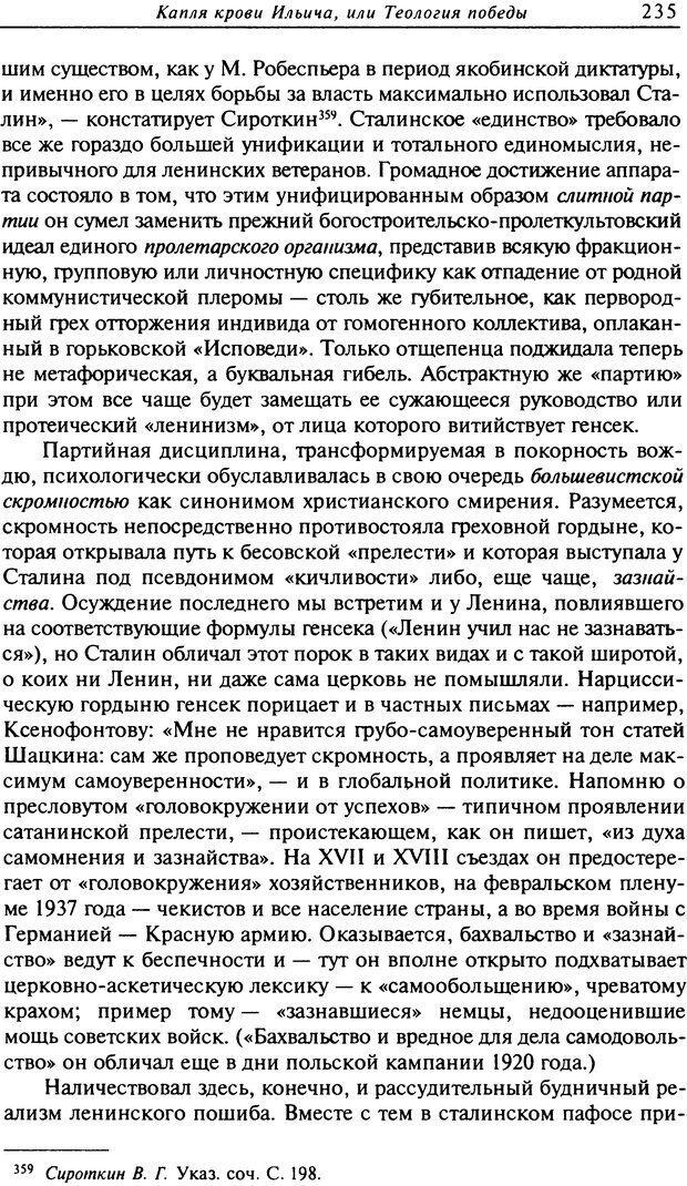 DJVU. Писатель Сталин. Вайскопф М. Я. Страница 229. Читать онлайн