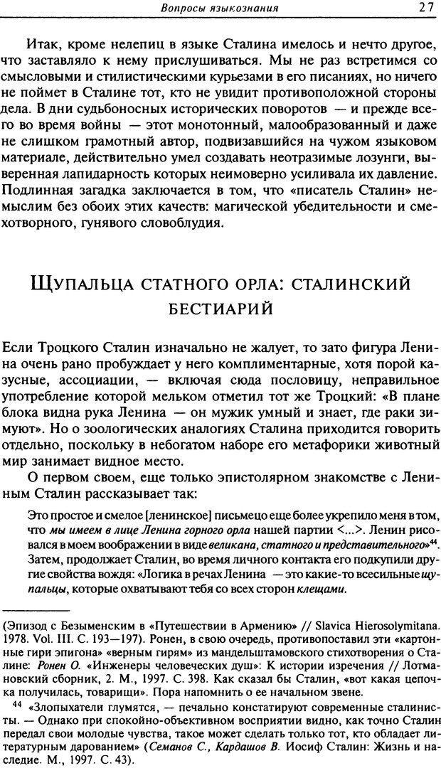 DJVU. Писатель Сталин. Вайскопф М. Я. Страница 23. Читать онлайн