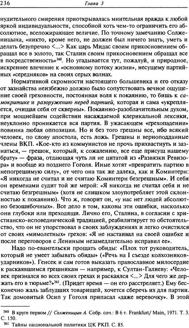 DJVU. Писатель Сталин. Вайскопф М. Я. Страница 230. Читать онлайн