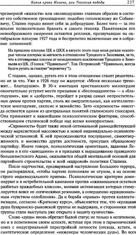 DJVU. Писатель Сталин. Вайскопф М. Я. Страница 231. Читать онлайн