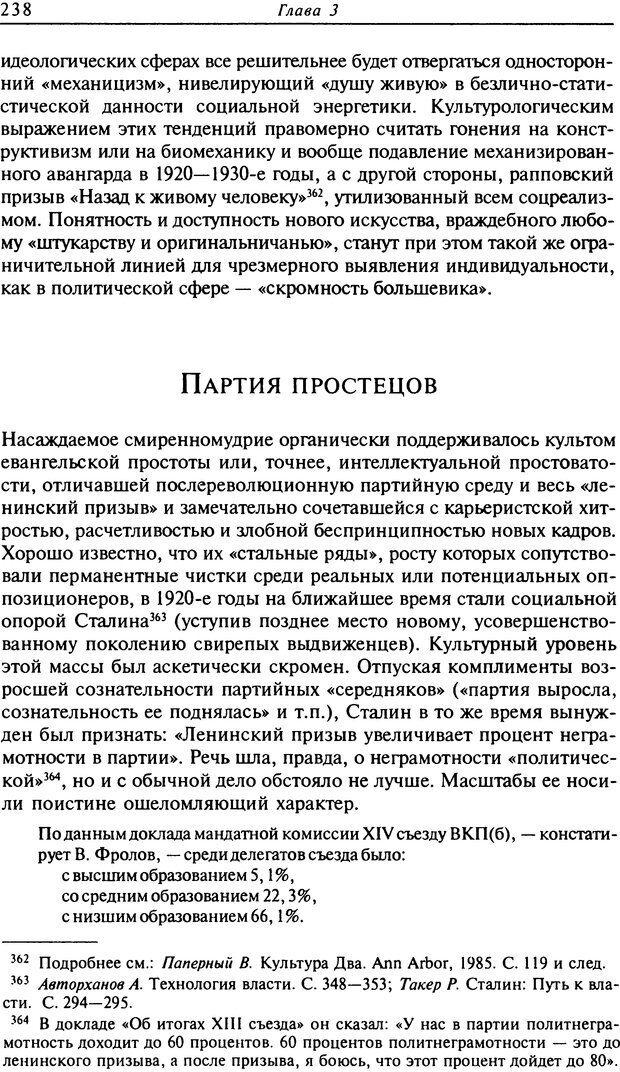 DJVU. Писатель Сталин. Вайскопф М. Я. Страница 232. Читать онлайн