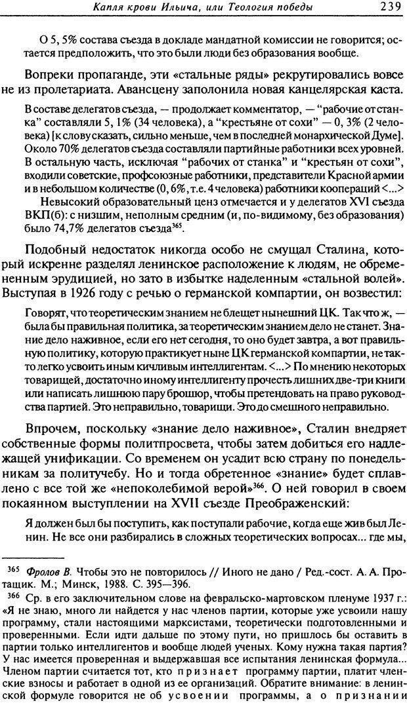 DJVU. Писатель Сталин. Вайскопф М. Я. Страница 233. Читать онлайн