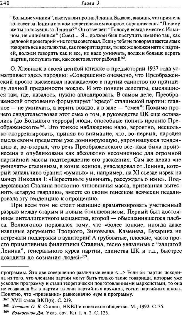 DJVU. Писатель Сталин. Вайскопф М. Я. Страница 234. Читать онлайн
